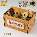 【木箱アニマルズオルゴール 犬】【コンビニ受取対応商品】60