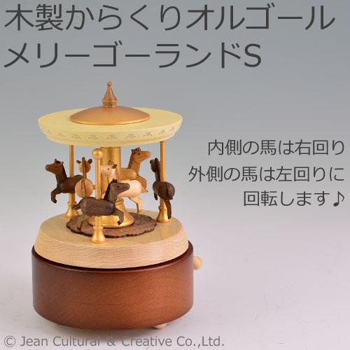【木製からくりオルゴール メリーゴーランドS】オルゴール 遊園地 馬 メルヘン プレゼント ギフト