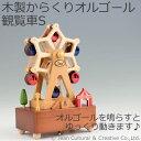【木製からくりオルゴール 観覧車S】オルゴール 遊園地 からくり プレゼント ギフト【コンビニ受取対応商品】