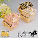 【ピアノ型宝石箱オルゴール】国内メーカー製量産18Nメカ使用【コンビニ受取対応商品】