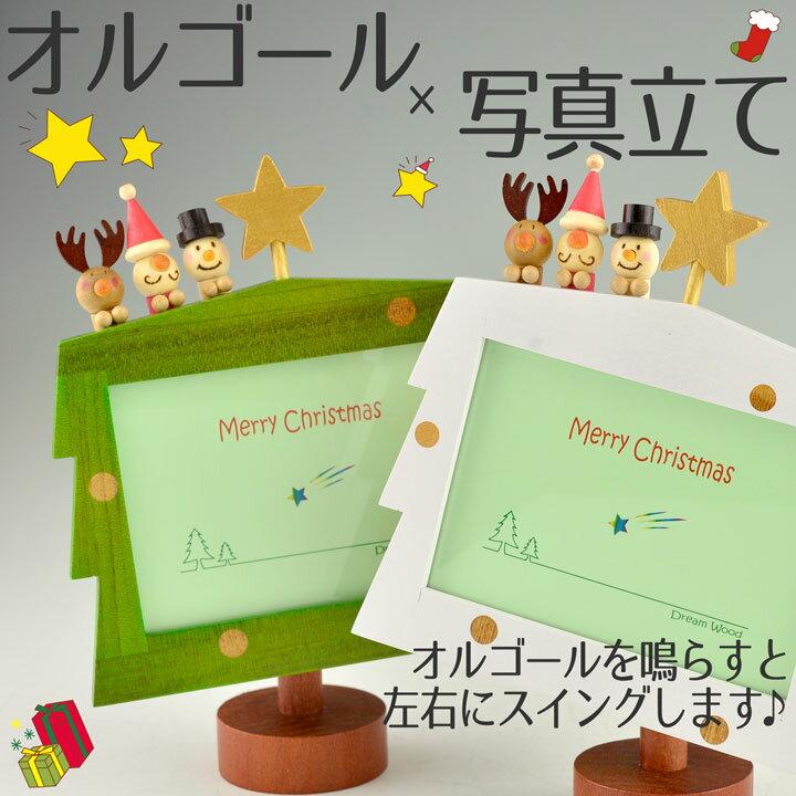 【木製からくりオルゴール XMASアクションフォトフレーム】プレゼント クリスマス クリスマスプレゼント【コンビニ受取対応商品】