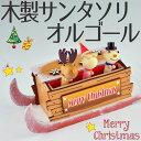 【木製からくりオルゴール サンタソリ】プレゼント クリスマス クリスマスプレゼント サンタ トナカイ スノーマン 【…