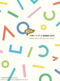 「六甲ミーツ・アート芸術散歩 2019」official booklet 図録年内ご注文分&メール便のみ送料無料!2020年1月以降、順次発送予定です。※消費税率10%の価格となります。ご了承くださいませ。
