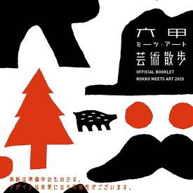 「六甲ミーツ・アート芸術散歩 2020」official booklet 図録