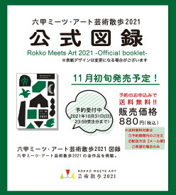 「六甲ミーツ・アート芸術散歩 2021」official booklet 図録