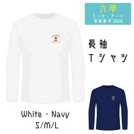 「六甲ミーツ・アート芸術散歩 2020」長袖Tシャツ