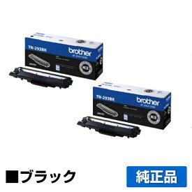 ブラザー brother TN-293BKトナーカートリッジ 黒2本/ブラック 純正 MFC-L3770CDW、HL-L3230CDW 用トナー