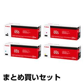 キヤノン CANON トナーカートリッジ055/CRG-055 4色/ブラック/シアン/マゼンタ/イエロー 純正、LBP664C、LBP662C、LBP661C、MF745Cdw、MF743Cdw、MF741Cdw 用トナー