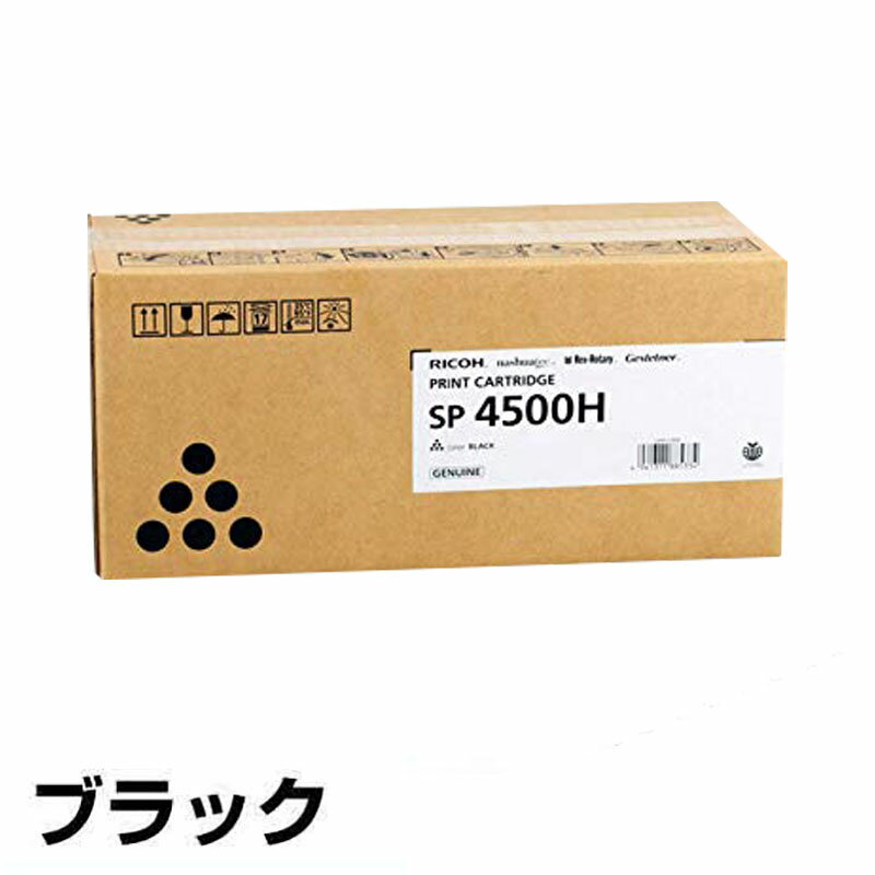 SP トナー 4500H リコー SP4500 IPSiO SP 4500 4510 大容量 輸入純正