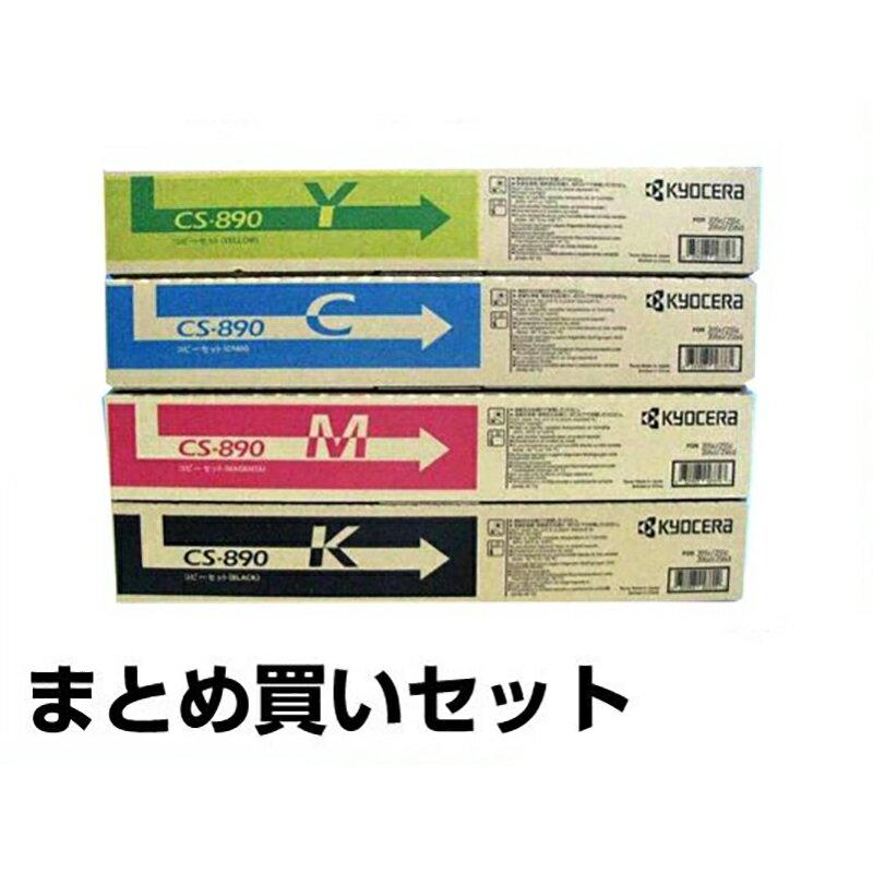 CS-890 トナー 京セラ CS890 TASKalfa 255c 205c 256ci 206ci 選べる3色 純正 ブラック シアン マゼンタ イエロー