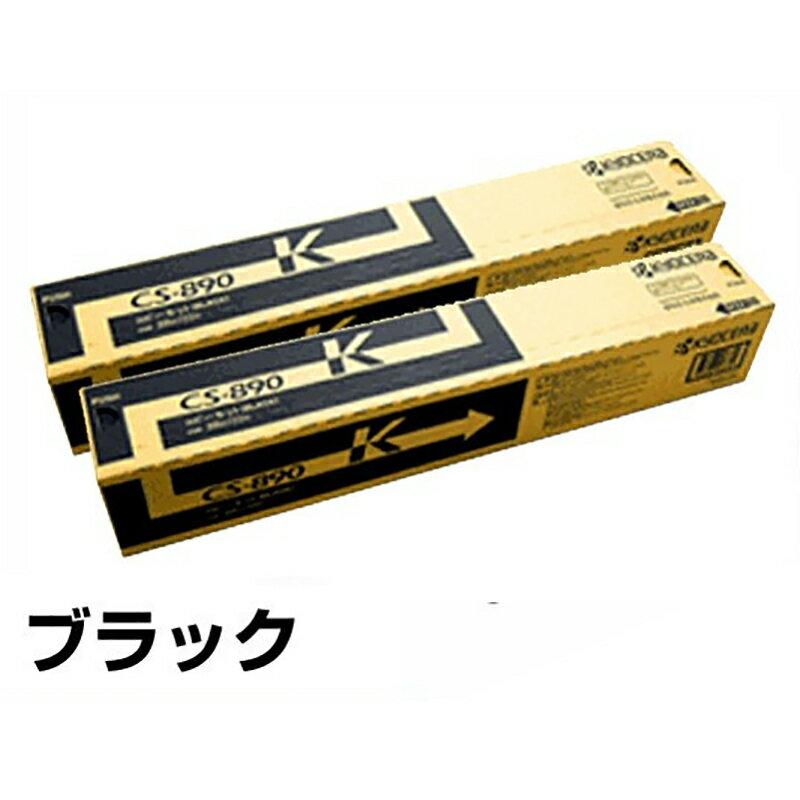 CS-890 トナー 京セラ CS890 TASKalfa 255c 205c 256ci 206ci 黒 ブラック 2本 純正