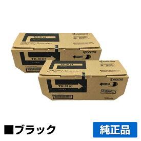 京セラ TK-3161トナーカートリッジ/TK3161 ブラック/黒2本 純正 TK-3161、ECOSYS P3045dn トナー