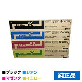 京セラ TK-896トナーカートリッジ/TK896 選べる4色/ブラック/シアン/マゼンタ/イエロー 純正 TK-896K、TK-896C、TK-896M、TK-896Y、TASKalfa 255c、TASKalfa 205c、TASKalfa 256ci、TASKalfa 206ci 用トナー