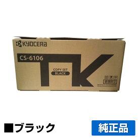 京セラ CS-6106トナーカートリッジ/CS6106 ブラック/黒 純正 印字枚数5,400枚、CS6106、TASKalfa 2510i、TASKalfa 2520i 用トナー