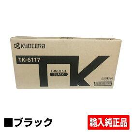 京セラ TK-6116トナーカートリッジ/TK6116 ブラック/黒大容量 輸入純正 印字枚数15,000枚、TK6116、TASKalfa 2510i、TASKalfa 2520i 用トナー
