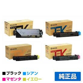 京セラ TK-5271トナーカートリッジ/TK5271KCMY 4色/ブラック/シアン/マゼンタ/イエロー 純正 TK-5271K、TK-5271C、TK-5271M、TK-5271Y、ECOSYS P6230cdn 用トナー