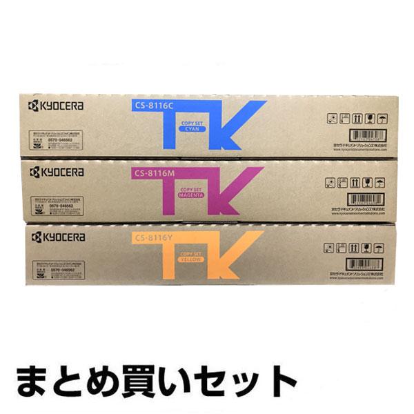 CS-8116 トナー 京セラ TASKalfa 2460ci 2470ci カラー 3色 純正