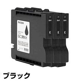 リコー RICOH GXカートリッジGC31KH ブラック/黒3本 純正 Lサイズ GC31KH、SG5100 用インクカートリッジ