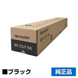 シャープ SHARP MX-23JTトナーカートリッジ/MX23JTBA ブラック/黒 純正 MX-23JT-BA、MX-2310F、MX-2311FN、MX-2514FN、MX-2517FN、MX-3111F、MX-3112FN、MX-3114FN、MX-3117FN、MX-3611FN、MX-3614FN 用トナー