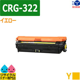CRG-322 YEL (CRG322 イエロー) リサイクルトナー カートリッジ LBP9100C/ LBP9200C/ LBP9500C/ LBP9510C/ LBP9600C/ LBP9650Ci キャノン対応 黄色