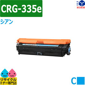 CRG-335e CYNシアン (CRG335の小容量) リサイクルトナー カートリッジ LBP9520C/ LBP9660Ci/ LBP841C/ LBP841CS/ LBP842C/ LBP843Ci Satera キャノン対応 青