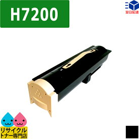 H7200 リサイクルトナー H7200 / H7300 FAX OFISTAR NTT対応