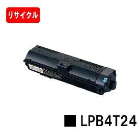 EPSON(エプソン) ETカートリッジ LPB4T24【リサイクルトナー】【即日出荷】【送料無料】【LP-S180D/LP-S180DN/LP-S280DN/LP-S380DN】※ご注文前に在庫の確認をお願いします【ポイント10倍】【SALE】