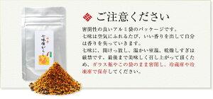 国産素材100%の七味唐辛子15g辛さが選べます出来たて国産七味調合手造り調合一味唐辛子本鷹唐辛子山椒青のり国産ごまスパイス