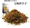 国産素材100%の七味唐辛子15g 【スマートレター便・送料無料】辛さが選べます 出来たて 国産七味 調合 手造り …