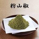 粉山椒(和歌山県産)山椒 ピリッと痺れる日本のスパイス 国産素材
