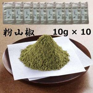 粉山椒(和歌山県産)山椒 10g×10個 送料無料 ピリッと痺れる日本のスパイス 国産素材 業務用