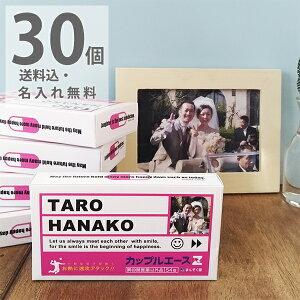 P5倍 プチギフト 結婚式 送料無料【お薬 カップルエースZ 30個セット】 結婚式プチギフト オリジナル