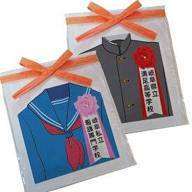 プチギフト お祝い ギフト 【報告しまし茶 (お祝い 制服) お茶プチギフト】 卒業 サプライズ 学校 記念品 お菓子