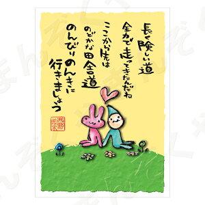 ポストカード ポエム 【とんがりさん ハガキ/感謝・労りの詩 15(のんびりのんきに)】 メッセージカード 退職 はがき メッセージ プレゼント おしゃれ