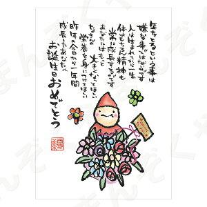 ポストカード ポエム 【とんがりさん ハガキ/祝福の詩 1(お誕生日おめでとう)】 メッセージカード 誕生日 はがき メッセージ プレゼント おしゃれ