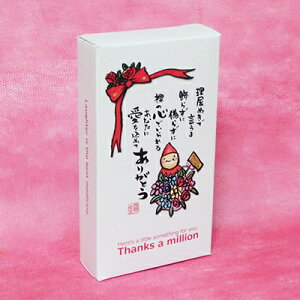 ラッピング ラッピング用品 プチギフト 【ラッピングボックス/和詩 ありがとう】 プチギフト ギフト プレゼント 誕生日 バレンタイン 手作り お菓子 包装 おもしろ