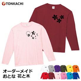 長袖 tシャツ レディース 綿100% メンズ 大きいサイズ ペアルック カップル 冬 親子 おそろい プレゼント ペアtシャツ 送料無料 ロンt ルームウェア 部屋着 花柄 桜