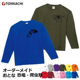 長袖 tシャツ レディース 綿100% メンズ 大きいサイズ ペアルック カップル 冬 親子 おそろい プレゼント ペアtシャツ 送料無料 ロンt ルームウェア 部屋着 恐竜 グッズ ティラノサウルス