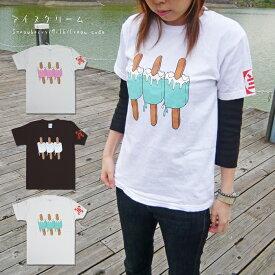 【在庫処分】Tシャツ レディース 半袖 綿100% アイスクリーム メンズ 和柄 当たり付 アイスキャンディー プリント ホワイト 白 柄 おしゃれ デザイン 子供服 男の子 150 ジュニア かわいい ペアルック おもしろ 透けない 夏 送料無料