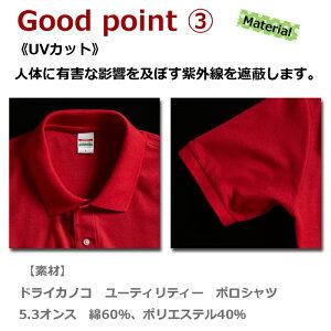 選べるポロシャツ
