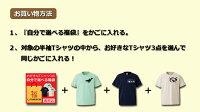 自分で選べる福袋【お好きなTシャツ3点】半袖メンズレディースユニセックスプリント夏送料無料