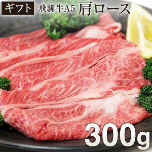 【送料無料】 飛騨牛 A5等級 肩ロース 500g お取り寄せグルメ 肉