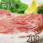 ★豚もも【飛騨けんとん豚200g】