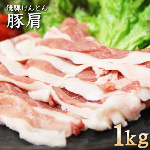 飛騨けんとん豚 豚肩 岐阜県産 1kg