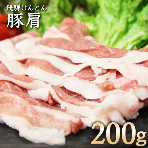 飛騨けんとん豚 豚肩 岐阜県産 200g