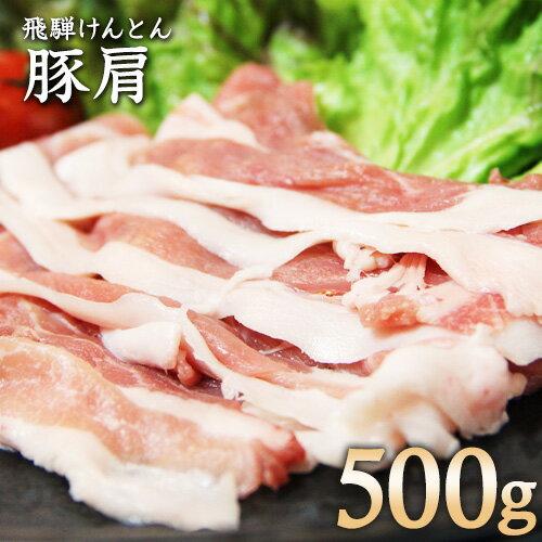 飛騨けんとん豚 豚肩 岐阜県産 500g