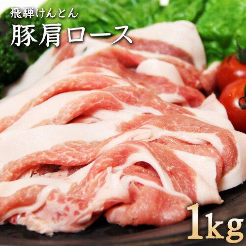 飛騨けんとん豚 豚肩ロース 岐阜県産 1kg