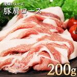 ★豚肩ロース【飛騨けんとん豚200g】