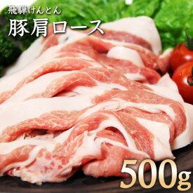 飛騨けんとん豚 豚肩ロース 岐阜県産 500g