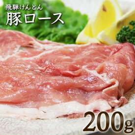飛騨けんとん豚 豚ロース 岐阜県産 200g